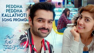 Pedda Pedda Kallathoti Song Promo - Hello Guru Prema Kosame - Ram Pothineni, Anupama | Dil Raju, DSP