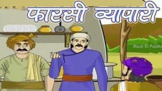 The Persian Trader   Farsi Vyapari   Animated Hindi Story For Kids   Cartoon TV