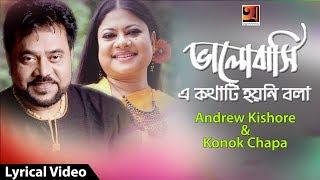 Bhalobashi E Kothati Hoyni Bola || by Andrew Kishore | Kanak Chapa | Official Lyrical Video
