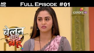 Belanwali Bahu - 15th January 2018 - बेलन वाली बहू - Full Episode