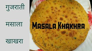 Masala Khakhra  | Gujarati Khakhra Recipe | खाखरा | Healthy Recipe | Hindi Recipe