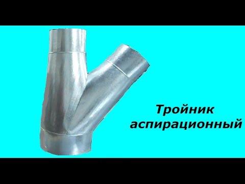 Как сделать т образную врезку в трубу