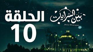 مسلسل بين السرايات HD - الحلقة العاشرة ( 10 )  - Bein Al Sarayat Series Eps 10