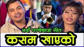 Devi Gharti's New Panchebaja Song 2018 | Kasam Kahayeko | Raju Dhakal/Sujan Lamsal/Devi Gharti Magar