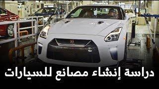 """""""تفاصيل"""" دراسة إنشاء مصانع للسيارات في السعودية"""
