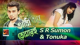 Bangla Music Video |  Ami Shudhu Tomari | FA Sumon ft. S R Sumon & Tonuka | ☢☢OFFICIAL☢☢