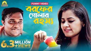New Bangla Funny Video || মজার বরফের গোলা || Mojar Borofer Gola By Funbuzz 2017