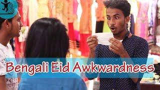 New Bangla Funny Video | Bengali Eid Awkwardness | Backbenchers Squad