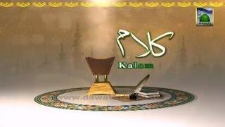 Kalam  - Ab Tou Bass Eik Hi Dun Hai -  Muhammad  Furqan Attari
