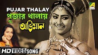 Pujar Thalay | Abhiman | Bengali Movie Song | Anuradha Paudwal
