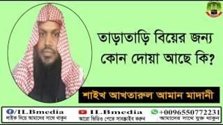Taratari Biyer Jonno Kono Dua Ache Ki?  Sheikh Akhtarul Aman Madani