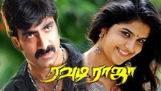 Rowdy Raja | Action Movie | Ravi Teja,Deeksha Seth | Gunasekhar | S.Thaman | Telugu Dubbed Tamil