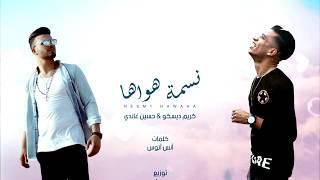 اغنية - نسمة هواها - حسين غاندي - كريم ديسكو | توزيع بيدو ياسر