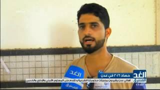 أهالي عدن يشيدون بمنجزات الحكومتنا الشرعية وتقدم على المستوى الأمني والإداري والخدمي