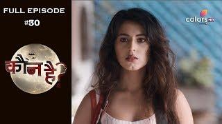 Kaun Hai ? - 7th September 2018 - कौन है ? - Full Episode