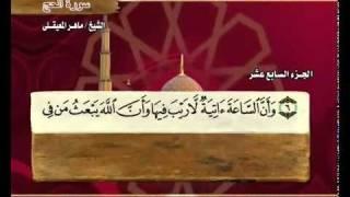 القرآن الكريم الجزء السابع عشر  الشيخ ماهر المعيقلي Holy Quran Part 17 Sheikh Al Muaiqly