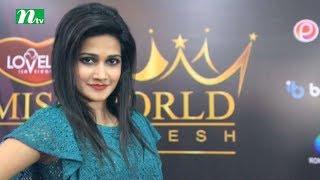 Miss World Bangladesh 2017 | Episode 1