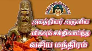அகத்தியர் அருளிய மிகவும் சக்திவாய்ந்த வசிய மந்திரம்|வசியம்|Agathiyar vasiyam|pen vasiyam|Vasiyam
