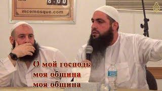 Мухаммад Хоблос - О мой господь, моя община, моя община![НОВИНКА]