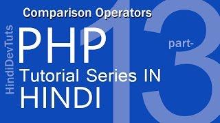 php tutorials in hindi  part-13 | Comparison Operators