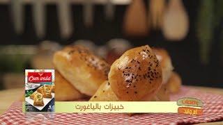 خبيزات بالياغورت / وصفات أم وليد / Samira TV