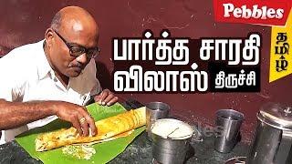 FOOD REVIEW in Thirucharapalli Parthasarathi Vilas | Tasty ரவா பொங்கல் | Trichy Famous Food