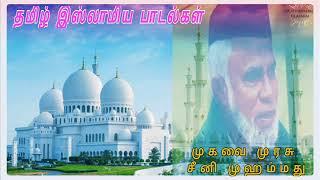 புகழலெல்லாம் உனக்கே அல்லா... வான் புவியாலும் இறையே அல்லா || SINGER :- SEENI MOHAMMED