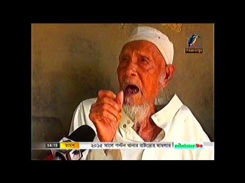 গাজীপুরে বিশ্বের সবচে' বেশি বয়স্ক মানুষ World's oldest Man Bangladeshi Nazim Uddin Khan