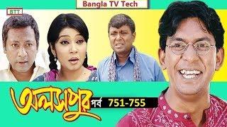 Aloshpur EP: 751-755 । অলসপুর I Chanchal Chowdhury | Fazlur Rahman Babu | Mousumi | A Kha Ma Hasan