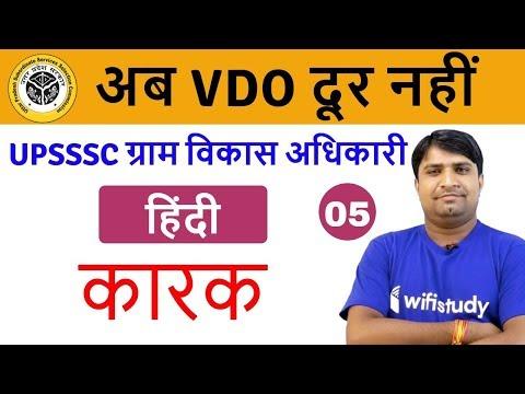 Xxx Mp4 12 00 AM UPSSSC VDO 2018 Hindi By Ganesh Sir KARAK कारक 3gp Sex