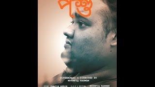 Poshu (Shortfilm)   First Look   Directed By Mushfiq Rahman   Akhlak Raaj Films   Antim Pictures
