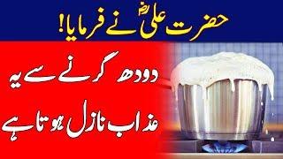 Dudh Ka Ubal Kr Girna   Hazrat ALI Quotes   Imam Ali Quotes   Aata Gundna   Wazifa   Quotes   Milk