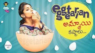 Eggetarian Ammayi Kashtalu - Things Eggetarians Are Tired Of Hearing || Episode #12 || DJ Women