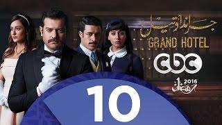 مسلسل جراند أوتيل | الحلقة العاشرة