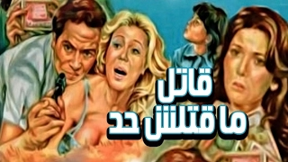 Qatel Ma Qatalsh Had Movie - فيلم قاتل ماقتلش حد