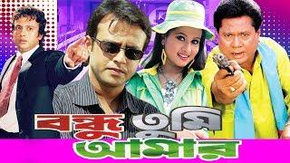 Bondhu Tumi Amar  Bangla movie By Riyaz, Purnima,
