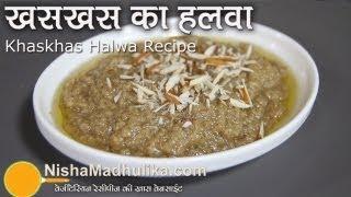 Khas-Khas ka Halwa Recipe - Post ka Halwa recipe