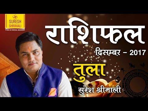 Xxx Mp4 Tula Rashi में पारिजात योग से ख़ुशी पर राहु नहीं ठीक Libra Rashifal December 2017 Suresh Shrimali 3gp Sex