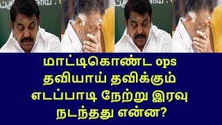 many chances to suffer ops and eps|tamilnadu political news|live news tamil|latest news