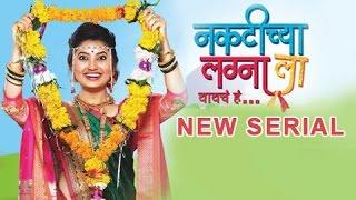 Naktichya Lagnala Yaycha Ha | New Serial On Zee Marathi | Prajakta Mali