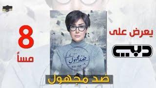 مواعيد عرض جميع مسلسلات رمضان 2018 والقنوات التى تعرض عليها