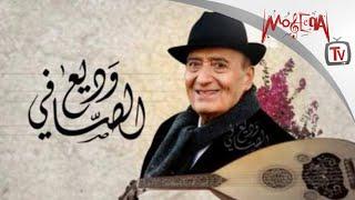 """Wadie El Safy - في ذكرى رحيل """"وديع الصافي""""... تعرفوا على أهم أعماله الفنية"""