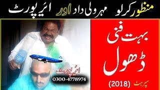 Manzor kirlo  Mahr Wali Daad our Air port bahot funy Dhool You TV Kirlo