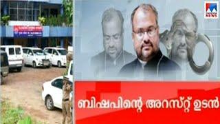 Jalandhar bishop Franco Mulakkal arrest
