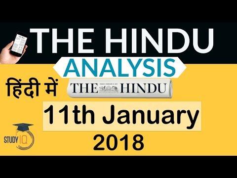 Xxx Mp4 11 January 2018 The Hindu Editorial News Paper Analysis UPSC SSC IBPS RBI IAS Current Affairs 3gp Sex