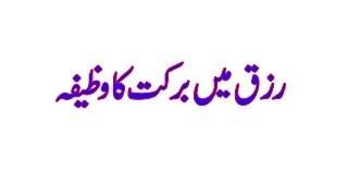 Rizq Mein Barkat Ki Dua-Rizq Mein Ezafe Ke liye -