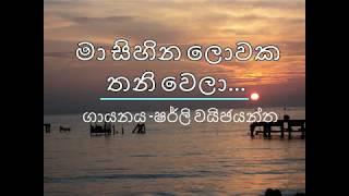 ma sihina lowaka thaniwela- Sherley Wayjayantha