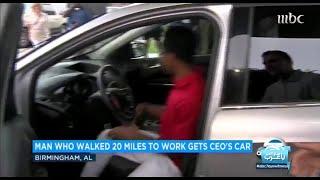 موظف يسير 23 كم خوفا من تأخره عن العمل.. فأهداه مديره سيارة حديثة