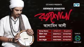 Rongoshala | Alamin Ali | Ahmmed Humayun | Audio Jukebox | 2017 | FULL HD
