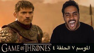 مناقشة احداث الحلقة الرابعة من الموسم السابع من S07E04 Game of Thrones